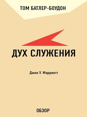 cover image of Дух служения. Джон У. Марриотт (обзор)