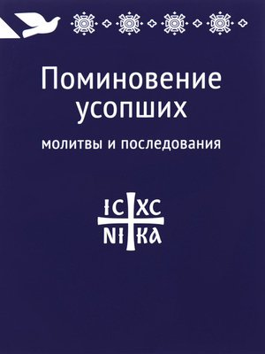 cover image of Поминовение усопших