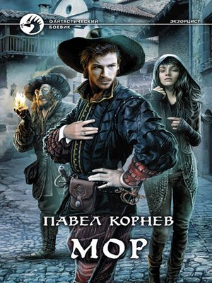 cover image of Мор