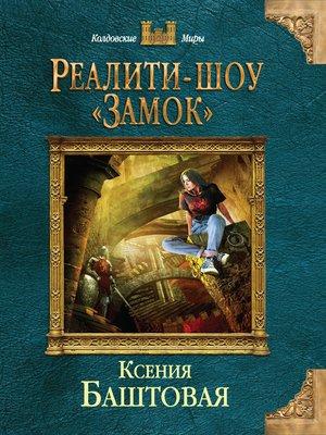 cover image of Реалити-шоу «Замок»