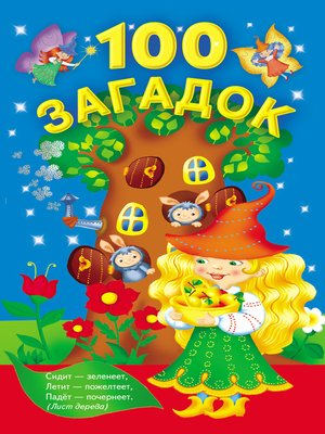 cover image of Сто загадок