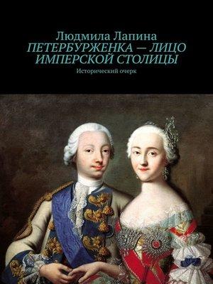cover image of Петербурженка– лицо имперской столицы. Исторический очерк