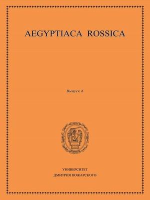 cover image of Aegyptiaca Rossica. Выпуск 6