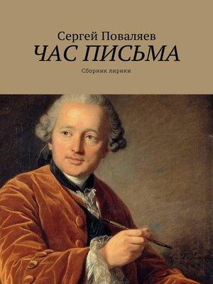 cover image of Час письма. Сборник лирики