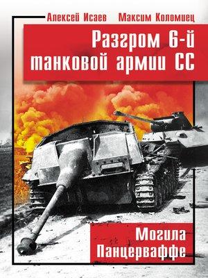 cover image of Разгром 6-й танковой армии СС. Могила Панцерваффе
