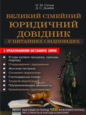 cover image of Великий сімейний юридичний довідник у питаннях і відповідях