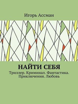 cover image of Найти себя. Триллер. Криминал. Фантастика. Приключения. Любовь