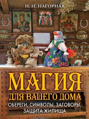 cover image of Магия для вашего дома. Обереги, символы, заговоры, защита жилища