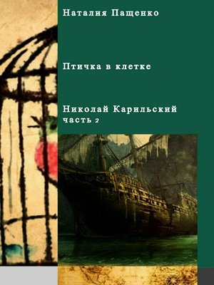 cover image of Птичка в клетке