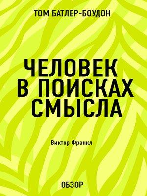 cover image of Человек в поисках смысла. Виктор Франкл (обзор)
