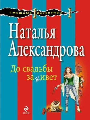 cover image of До свадьбы заживет