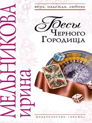 cover image of Бесы Черного Городища