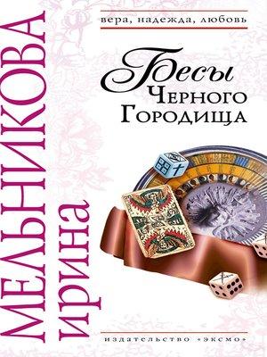 cover image of Бесы Черного Городища