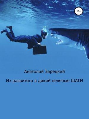cover image of Из развитого в дикий нелепые ШАГИ