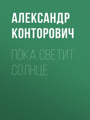 cover image of Пока светит солнце