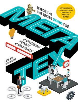 cover image of Мегатех. Технологии и общество 2050 года в прогнозах ученых и писателей