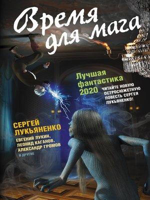 cover image of Время для мага. Лучшая фантастика 2020