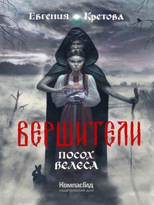 cover image of Вершители. Часть 1. Посох Велеса
