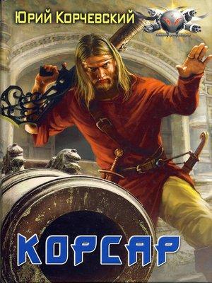 cover image of Корсар