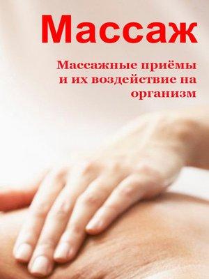 cover image of Массажные приемы и их воздействие на организм