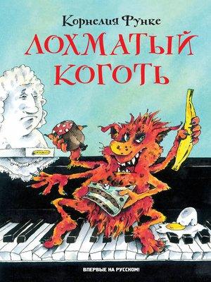 cover image of Лохматый Коготь