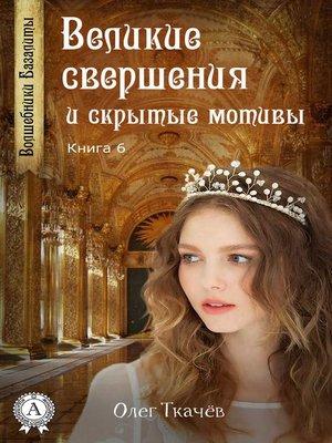 cover image of Великие свершения и скрытые мотивы
