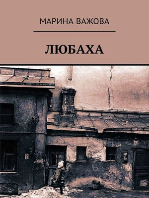 cover image of Любаха