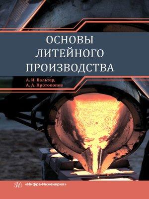 cover image of Основы литейного производства