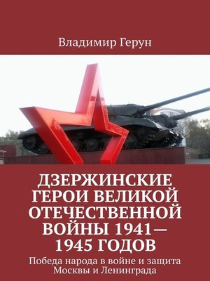 cover image of Дзержинские герои Великой Отечественной войны 1941—1945 годов. Победа народа в войне и защита Москвы и Ленинграда