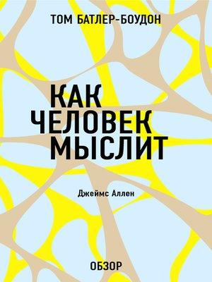 cover image of Как человек мыслит. Джеймс Аллен (обзор)