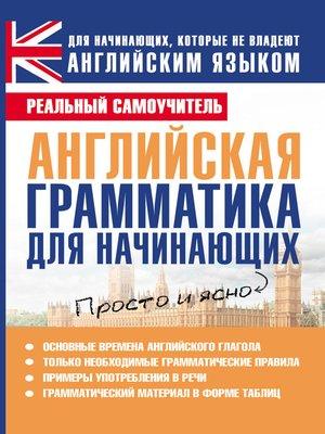 cover image of Английская грамматика для начинающих