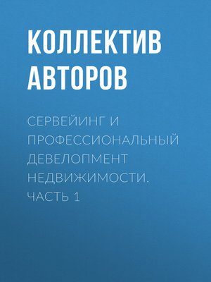 cover image of Сервейинг и профессиональный девелопмент недвижимости. Часть 1
