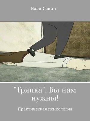 cover image of «Тряпка», Вы нам нужны!