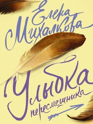 cover image of Улыбка пересмешника