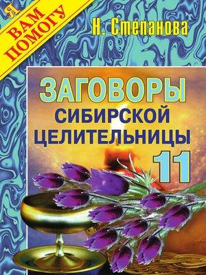 cover image of Заговоры сибирской целительницы. Выпуск 11