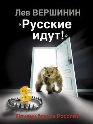 cover image of «Русские идут!» Почему боятся России?