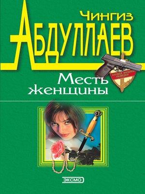 cover image of Месть женщины