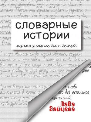 cover image of Словарные истории. Языкознание для детей