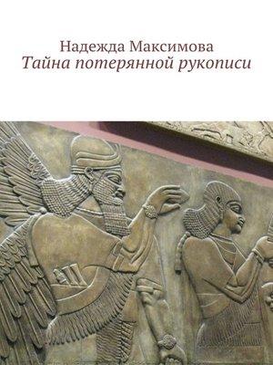 cover image of Тайна потерянной рукописи