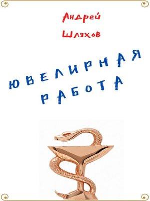 cover image of Ювелирная работа