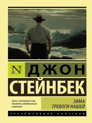 cover image of Зима тревоги нашей