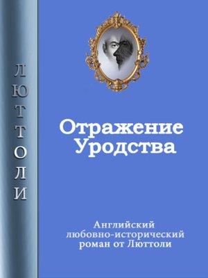 cover image of Отражение уродства