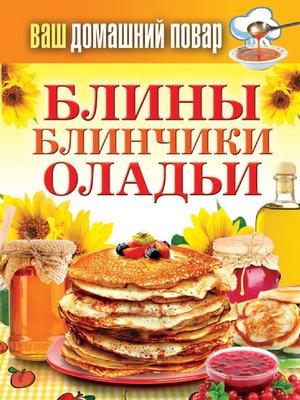 cover image of Блины. Блинчики. Оладьи