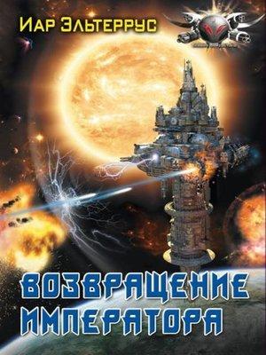 cover image of Возвращение императора