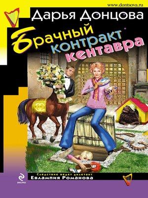 cover image of Брачный контракт кентавра