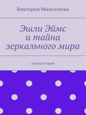 cover image of Эшли Эймс итайна зеркальногомира. Книга вторая