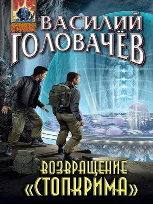 cover image of Возвращение «Стопкрима»