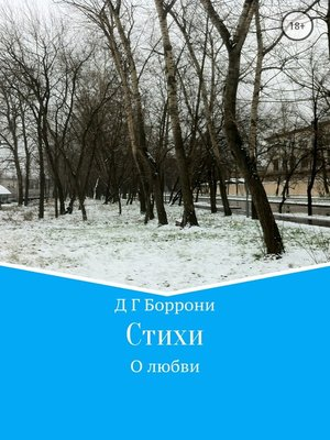 cover image of Стихи о любви