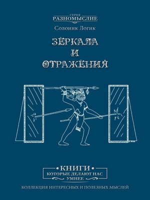 cover image of Зеркала иотражения