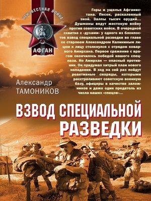 cover image of Взвод специальной разведки